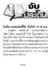1_10_Thaipost 290914_001