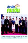 Khao-Sod_-4th-Dec-13_001_mini