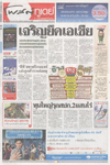 Post Today_031114_001