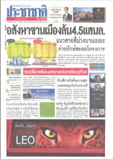 Prachachart_Weekly_29.10.15 to 01.11.15